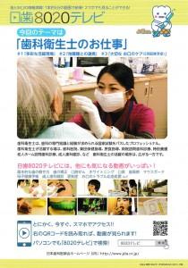 歯科医師会広告