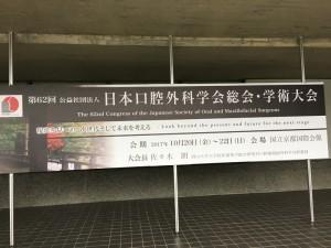 2017口外学会
