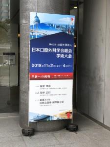 2018口腔外科学会総会