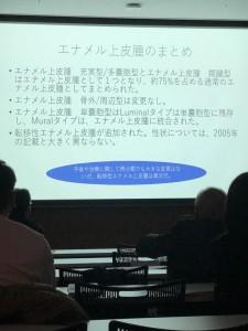 2018-11-25県口腔外科研究会3