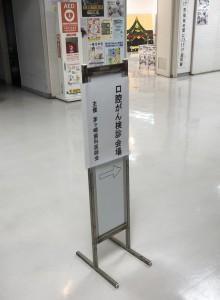 2019寒川がん検診