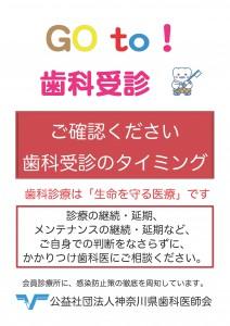 歯科受診のポスター2
