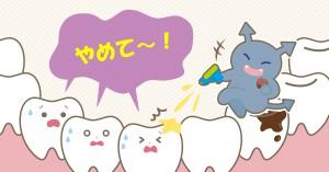 SDN_2102_002_お菓子でむし歯になりやすい?